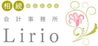 【相続税専門】会計事務所Lirio | 中央区/江東区(勝どき・月島・豊洲・門前仲町)